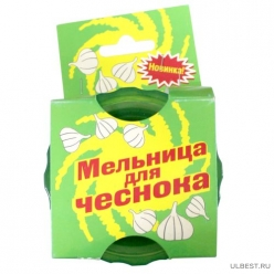 3034 Мельница для чеснока 50 шт