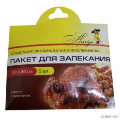 Пакеты для запекания 5 шт (Арт-0075) 30*40см