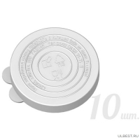 Крышка для закрывания (10 шт)