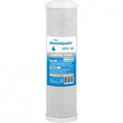 Карбон блок АКВАБРАЙТ(25см) для сорбционной очистки воды 10 дюймов. УГП-10