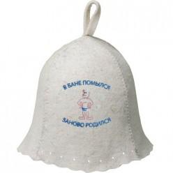 Шапка В бане помылся - заново родился Нot Pot, войлок 70% 41164