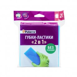 Губка-ластик, 2 в 1, меламин+поролон 65х120мм 2шт в уп Paterra 406-043