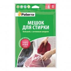 Мешок для стирки с затяжным шнуром, 50 х 70 см, до 3 кг, Paterra 402-881