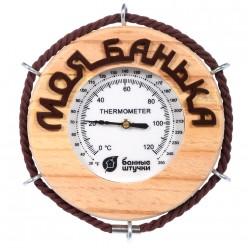 Термометр Моя банька для бани и сауны 14*14 Банные штучки 18053