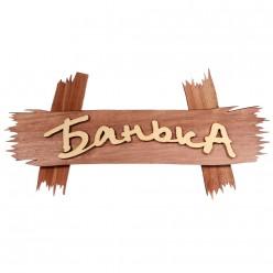 Табличка Банька 30*15см Банные штучки 32312