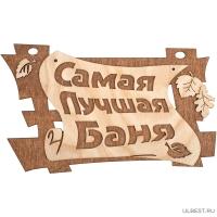 Табличка Самая лучшая баня 29*18см Банные штучки 32322