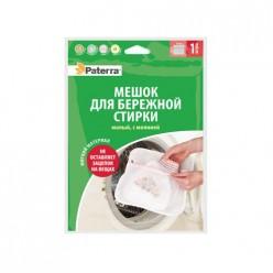 Мешок для бережной стирки ТМ 34 х 28см Paterra 402-403