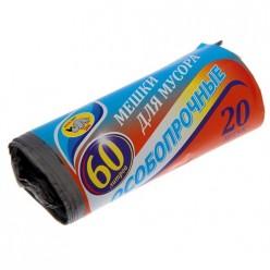 Мешки для мусора ОСОБО ПРОЧНЫЕ 60л (20шт/упак) Мульти-Пласт 2000