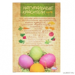 Красители пищевые натуральные hk17394 (15144)
