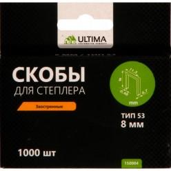 Скобы для степлера Ultima, закален, 8 мм,тип 53, заостренные,1компл-1000шт (1уп-20комп) арт.150004