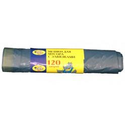 Мешки для мусора С ЗАВЯЗКАМИ 120л (10шт/упак) Мульти-Пласт 2000