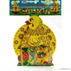 Пасхальный набор Декоративная подставка для яиц hk10784