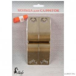 Комплект колец для салфеток 4шт золото арт.008297