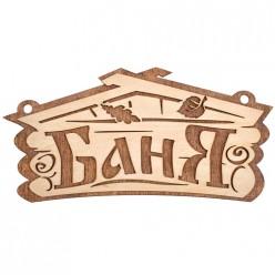Табличка Баня 26*13 см Банные штучки /30 32321