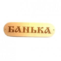 Табличка Баня ТМБацькина баня /10 30702