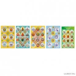 Наклейки для украшения яиц Иконы hk29526 (арт.27387)