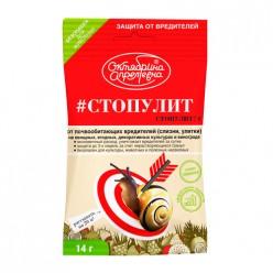 СтопУлит, Г (30 г/кг) (пакет 14 г) слизни, улитки