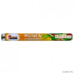 Фольга пищевая 10м*30см (в пленке) арт.310951