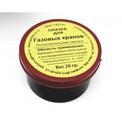 Смазка для газовых кранов 20 гр