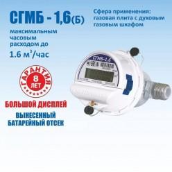 Газовый счетчик Счетприбор СГМБ-1,6 Орловский со сменной батарейкой