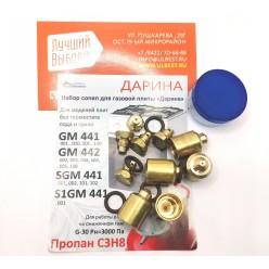 Комплект жиклёров (форсунок) газовой плиты Дарина мод. GM 441, GM 442, SGM 441, S1GM 441 без термостата (сжиженный газ)