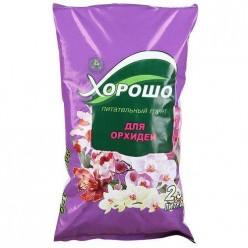 Торфяной грунт Орхидея2,5л