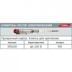 390220 Отвертка-тестер электрический  VIRA