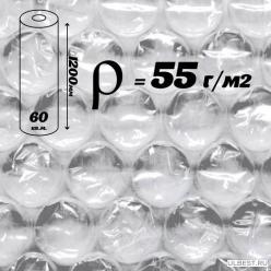 Пленка двухслойная воздушно-пузырчатая Д 63 55 г/м2  (1,2м х 50м)