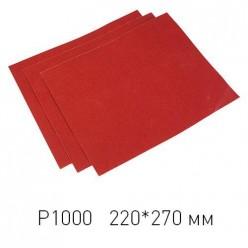Шлифовальная шкурка на бумажной основе, Р1000, лист 220 х 270 мм, 10шт. (Hobbi) (уп.) 32-5-210