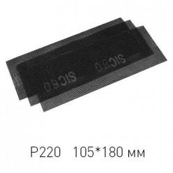 Сетка абразивная Р220, 105 х 280 мм, 10шт. (Hobbi) (уп.) 31-8-122