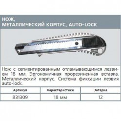 831309 Нож 18мм VIRA металл.корпус Auto-lock