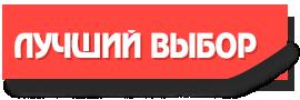 """Магазин бытовой и газовой техники """"Лучший Выбор"""""""